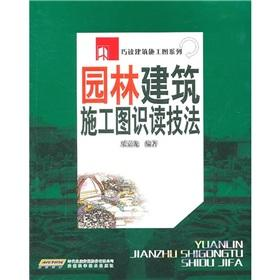 landscape construction drawing reading techniques ( paperback)(Chinese Edition): LE JIA LONG
