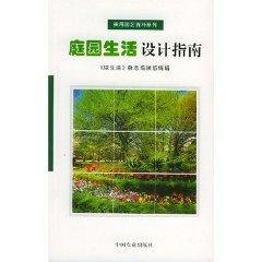 garden Living Design Guide (Paperback)(Chinese Edition): BEN SHE.YI MING