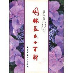 garden flowers Encyclopedia (Paperback)(Chinese Edition): ZHAO CHONG WU