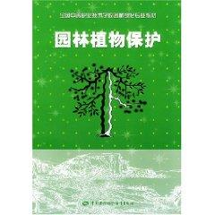 Gardens Plant Protection (Paperback)(Chinese Edition): BEN SHE.YI MING