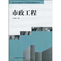 Municipal Engineering (Paperback)(Chinese Edition): BEN SHE.YI MING