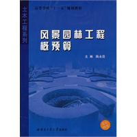landscape architecture project budget (latest specification) (Paperback)(Chinese Edition): BEN ...
