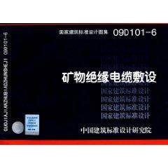 09D101- 6 mineral insulated cable laying electrical: ZHONG GUO JIAN