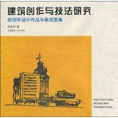 Architectural design and presentation(Chinese Edition): HU SHAO XUE