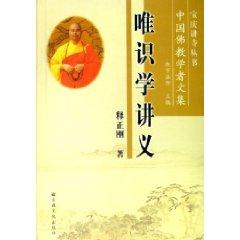 Collection of Chinese Buddhist scholars: Consciousness-only school notes (paperback)(Chinese ...