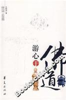 Journey to Buddhism (Paperback)(Chinese Edition): GE GUO LONG
