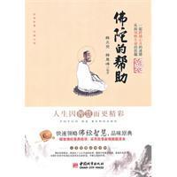Buddha s help (paperback)(Chinese Edition): SHI ZHENG JIAO