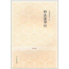 Lotus Sutra (Paperback)(Chinese Edition): JIU MO LUO SHEN