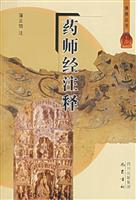 Pharmacists The Note (Paperback)(Chinese Edition): BEN SHE.YI MING