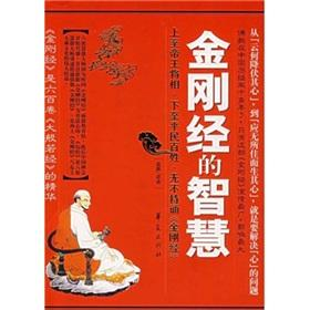 Diamond Sutra of Wisdom (Paperback)(Chinese Edition): BEN SHE.YI MING