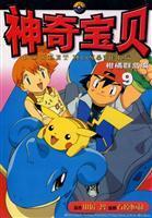 Pokmon: Orange Islands series 9 (paperback)(Chinese Edition): TIAN JU ZHI