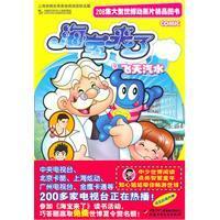208 fine set of large books sea Polaris World Expo cartoon 9: Flying soda (paperback)(Chinese ...
