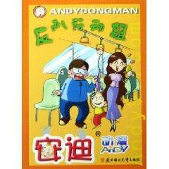 Fanba Action Group / Andy Cartoon (paperback)(Chinese: HAN XIANG WEN