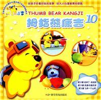 Thumb bear Kangji(Chinese Edition): BEN SHE.YI MING