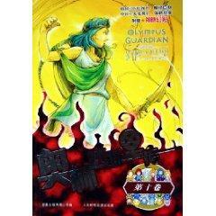 Olympus Starcom (Volume 10) (Paperback)(Chinese Edition): TONG QU CHU BAN YOU XIAN GONG SI