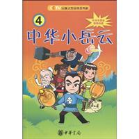 in Huaxiao Yue Yun (4) (with the book presented invincible poker card and a bookmark) (Paperback)(...