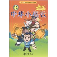Chinese small Yue Yun (12) (presented with the book invincible poker one and bookmarks) (Paperback)...