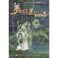 Monkey King: a small boulder articles 2 (fungus of immortality) (Paperback)(Chinese Edition): TIAN ...