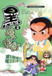 black-large Bao (2) (Paperback)(Chinese Edition): BEN SHE.YI MING