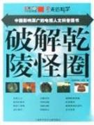 CCTV approach to science: crack Qianling cycle (paperback)(Chinese Edition): CCTV ZOU JIN KE XUE ...