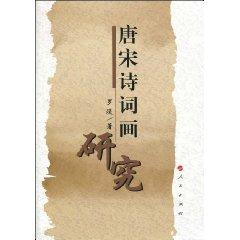 painting of the Tang and Song Poems (paperback)(Chinese Edition): LUO MAN