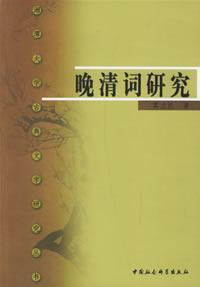Late Words (Paperback)(Chinese Edition): MO LI MIN