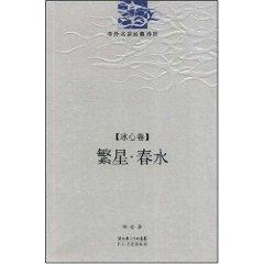 stars Spring: Bing volume (paperback)(Chinese Edition): BING XIN
