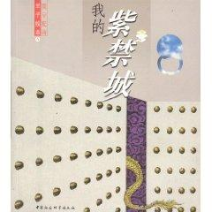 My Forbidden City (Paperback)(Chinese Edition): JIAN NING