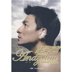 Chinese Voices: Andy Lau words for the perfect collection (paperback)(Chinese Edition): JING LING