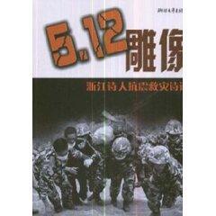 5.12 Statue: Zhejiang relief Poems Poets (Paperback)(Chinese Edition): ZHE JIANG SHENG ZUO JIA XIE ...