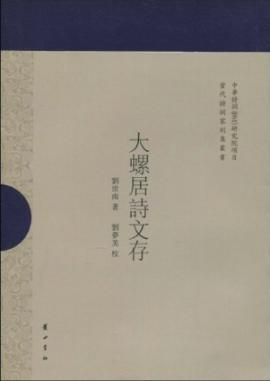 large snails keep living poetry (Traditional Vertical Edition) (Paperback)(Chinese Edition): LIU ...