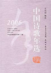 2006 Election in Chinese Poetry (Paperback)(Chinese Edition): WANG GUANG MING