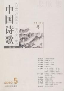 sad Yan collection: Chinese Poetry (Volume 5. May 2010) (Paperback)(Chinese Edition): YANG KE