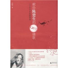 120 Chen had dedicated a love song - a legendary female North (paperback)(Chinese Edition): YAN NI