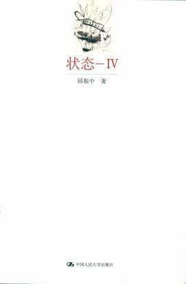Status: 4 (Paperback)(Chinese Edition): QIU ZHEN ZHONG