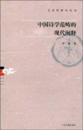 s Poetics of Modern Interpretation (Paperback)(Chinese Edition): LI XU