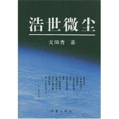 Ho Sai-dust (hardcover)(Chinese Edition): GE YANG QING