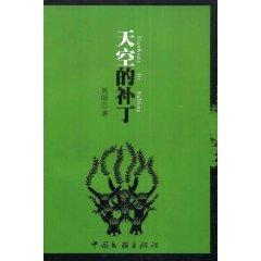 sky patch (paperback)(Chinese Edition): NIE PEI