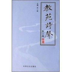 teach Court. sound poetry (Paperback)(Chinese Edition): BEN SHE.YI MING