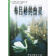 brugge ghost ( paperback)(Chinese Edition): LUO DENG BA KE