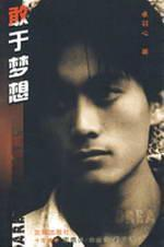 dare to dream (paperback)(Chinese Edition): ZHUO YU XIN