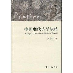 categories of Chinese Contemporary Poetry (Paperback)(Chinese Edition): CHEN XI
