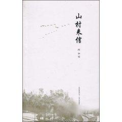 Village letter (paperback)(Chinese Edition): CHEN QIANG