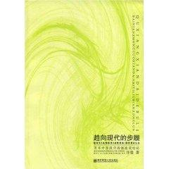 tend to the modern gait: A Century of Modern China On Poetic Evolution Comprehensive (Other)(...