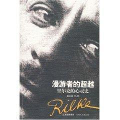 Rover beyond: Rilke s spiritual history (paperback)(Chinese Edition): ZHANG HAI YAN