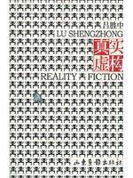 true fiction (paperback)(Chinese Edition): LV SHENG ZHONG