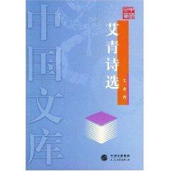Ai Qing Selected Poems (paperback)(Chinese Edition): AI QING