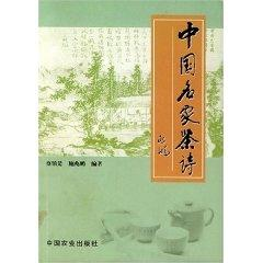 China Famous Tea Poem (Paperback)(Chinese Edition): BEN SHE.YI MING