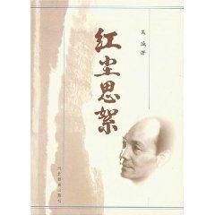 Red Sixu (paperback)(Chinese Edition): WU CHENG