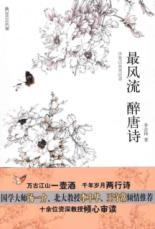 the most elegant and drink Tang (Paperback)(Chinese Edition): LI HUI SHI